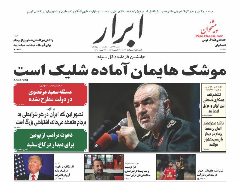 صحف طهران الْيَوْم 21 نيسان/ ابريل 2018 1
