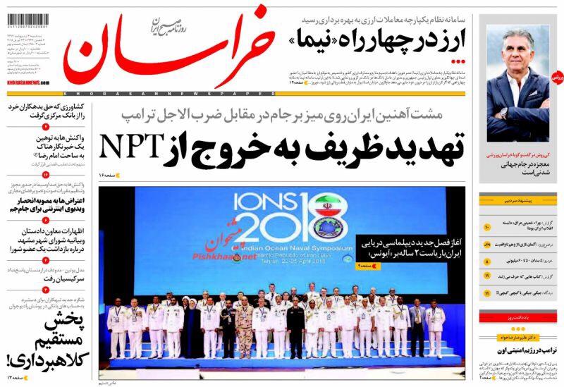 صحف الْيَوْم في طهران 24 نيسان/ أبريل 2018: تهديد ايران الأخير وتدقيق حسابات النواب 1
