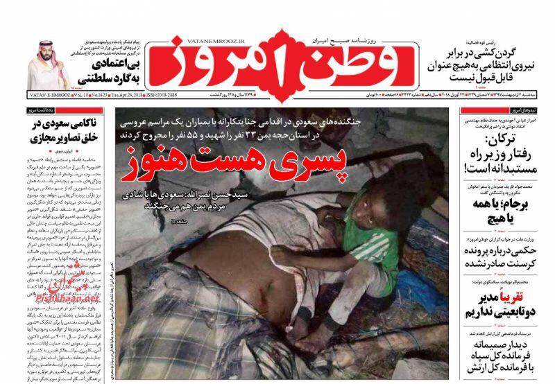 صحف الْيَوْم في طهران 24 نيسان/ أبريل 2018: تهديد ايران الأخير وتدقيق حسابات النواب 3