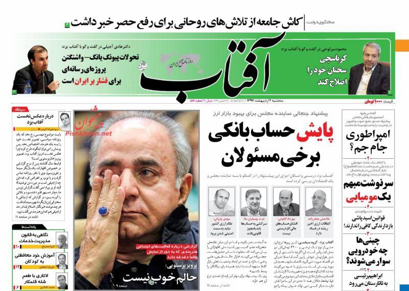 صحف الْيَوْم في طهران 24 نيسان/ أبريل 2018: تهديد ايران الأخير وتدقيق حسابات النواب 4