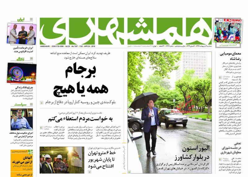 صحف الْيَوْم في طهران 24 نيسان/ أبريل 2018: تهديد ايران الأخير وتدقيق حسابات النواب 5
