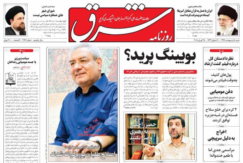 صحف الْيَوْم 28 نيسان/ ابريل في طهران: كيهان تهاجم ظريف وشرق تتساءل عما اذا كانت صفقة طائرات بوينغ قد طارت 1