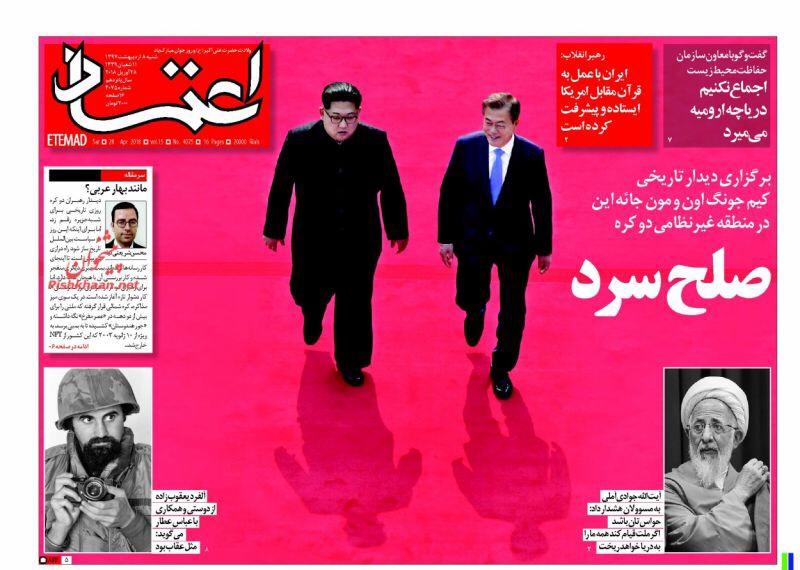 صحف الْيَوْم 28 نيسان/ ابريل في طهران: كيهان تهاجم ظريف وشرق تتساءل عما اذا كانت صفقة طائرات بوينغ قد طارت 2
