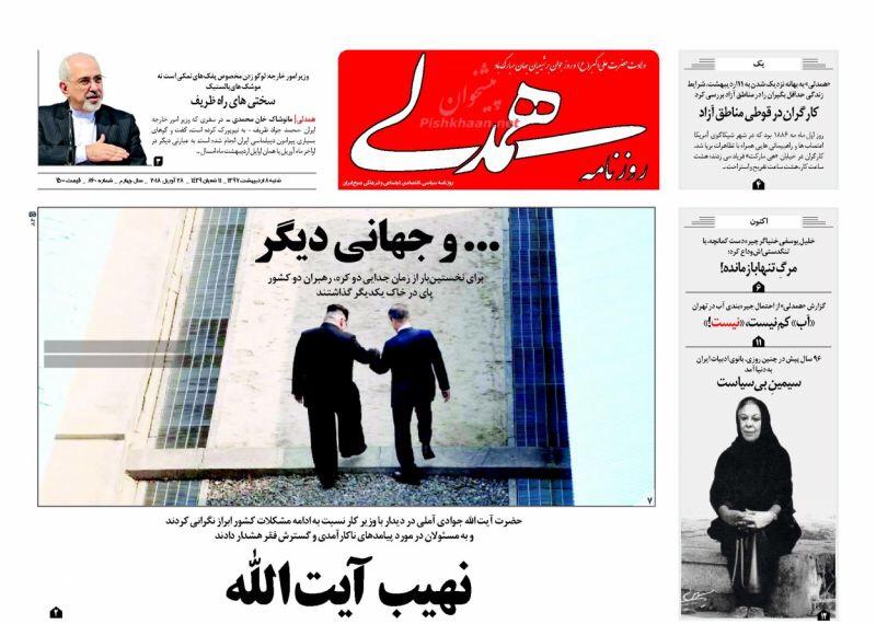 صحف الْيَوْم 28 نيسان/ ابريل في طهران: كيهان تهاجم ظريف وشرق تتساءل عما اذا كانت صفقة طائرات بوينغ قد طارت 4