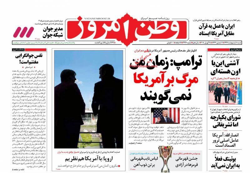 صحف الْيَوْم 28 نيسان/ ابريل في طهران: كيهان تهاجم ظريف وشرق تتساءل عما اذا كانت صفقة طائرات بوينغ قد طارت 5