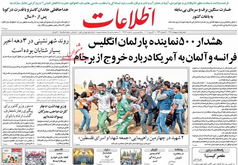 صحف طهران الْيَوْم 21 نيسان/ ابريل 2018 2