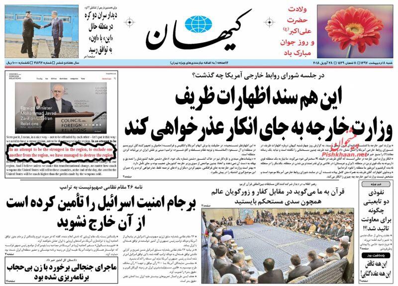 صحف الْيَوْم 28 نيسان/ ابريل في طهران: كيهان تهاجم ظريف وشرق تتساءل عما اذا كانت صفقة طائرات بوينغ قد طارت 6