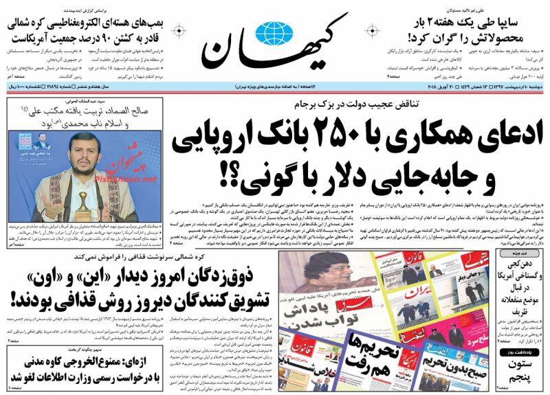 صحف الْيَوْم 30 نيسان/ ابريل 2018 في طهران: صادرات ايران الى اوروبا تزداد 10 مرات ووزراء روحاني بلا أمل 1