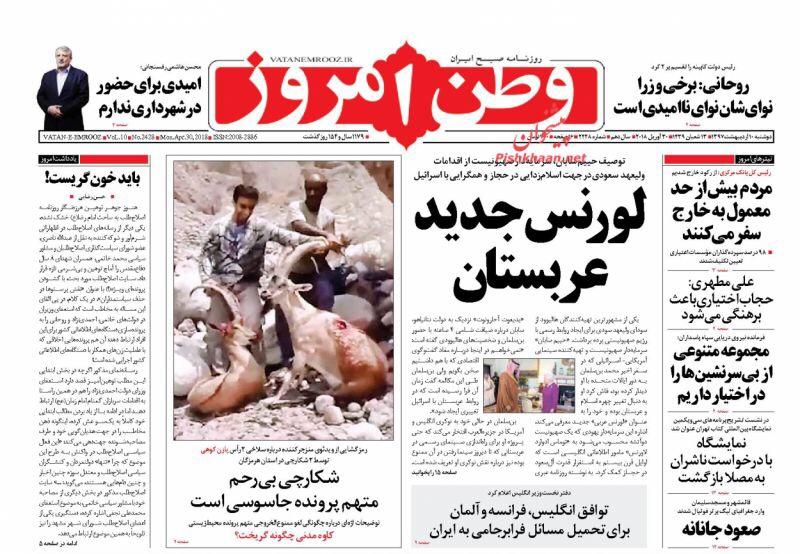 صحف الْيَوْم 30 نيسان/ ابريل 2018 في طهران: صادرات ايران الى اوروبا تزداد 10 مرات ووزراء روحاني بلا أمل 2