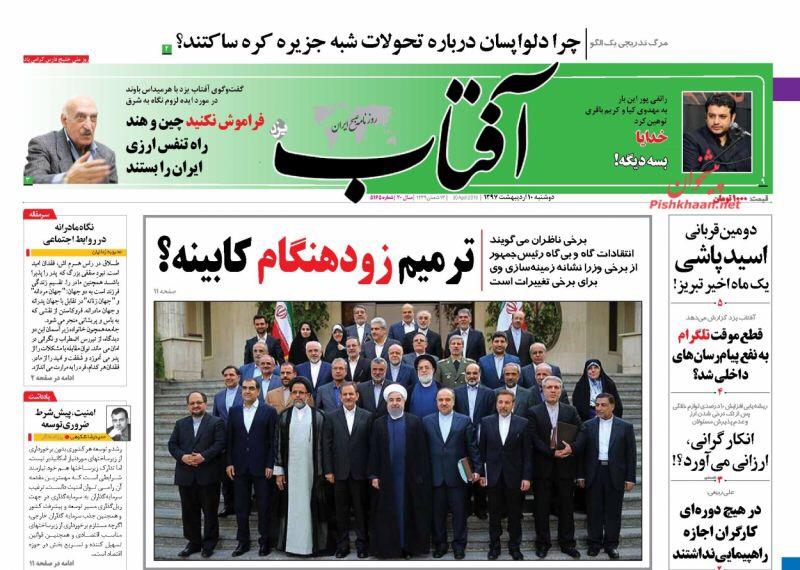صحف الْيَوْم 30 نيسان/ ابريل 2018 في طهران: صادرات ايران الى اوروبا تزداد 10 مرات ووزراء روحاني بلا أمل 3