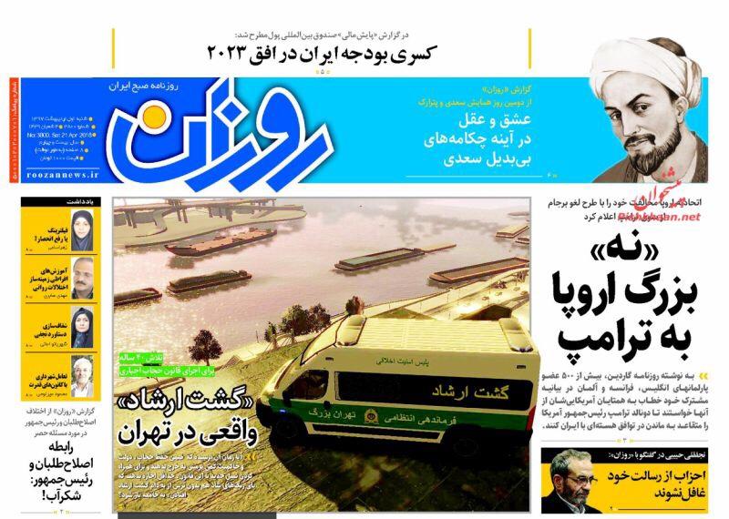 صحف طهران الْيَوْم 21 نيسان/ ابريل 2018 3