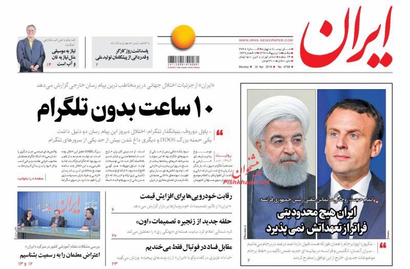 صحف الْيَوْم 30 نيسان/ ابريل 2018 في طهران: صادرات ايران الى اوروبا تزداد 10 مرات ووزراء روحاني بلا أمل 4