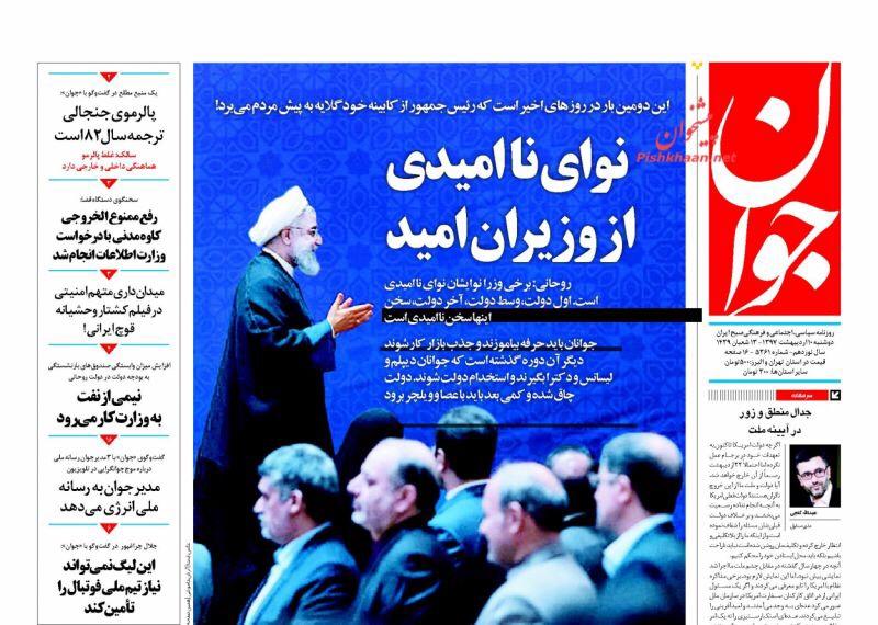 صحف الْيَوْم 30 نيسان/ ابريل 2018 في طهران: صادرات ايران الى اوروبا تزداد 10 مرات ووزراء روحاني بلا أمل 5