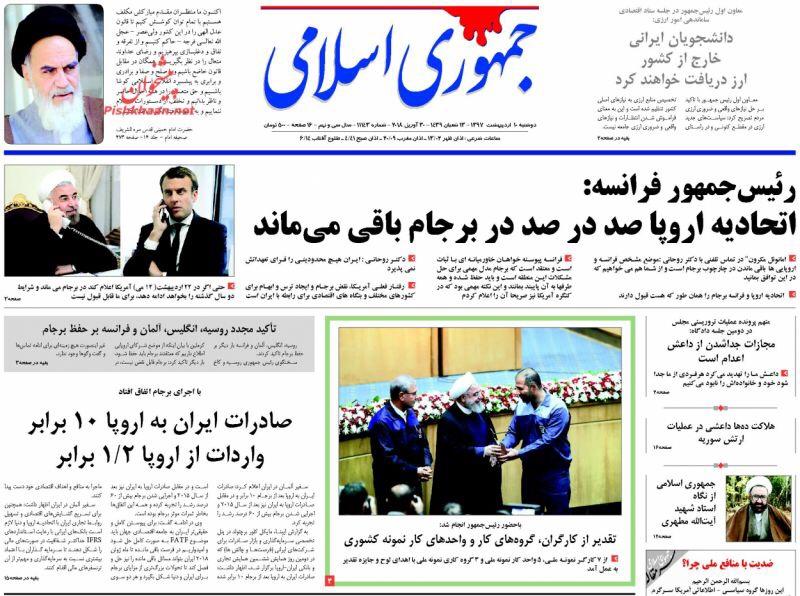 صحف الْيَوْم 30 نيسان/ ابريل 2018 في طهران: صادرات ايران الى اوروبا تزداد 10 مرات ووزراء روحاني بلا أمل 6
