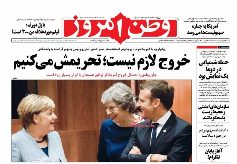 صحف طهران الْيَوْم 21 نيسان/ ابريل 2018 4