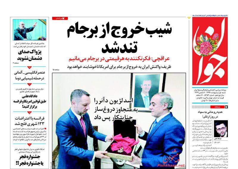 صحف طهران الْيَوْم 21 نيسان/ ابريل 2018 5