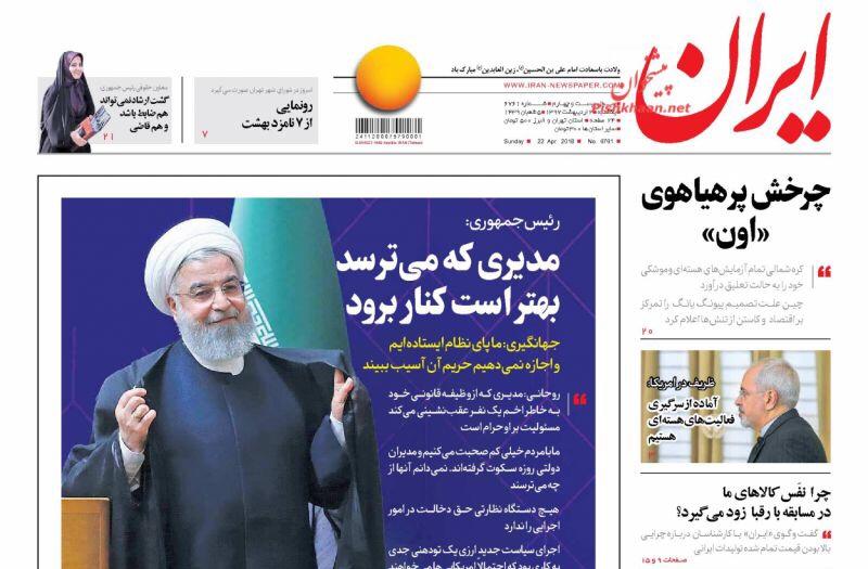 صحف طهران الْيَوْم الأحد 22 نيسان/ أبريل 2018 2