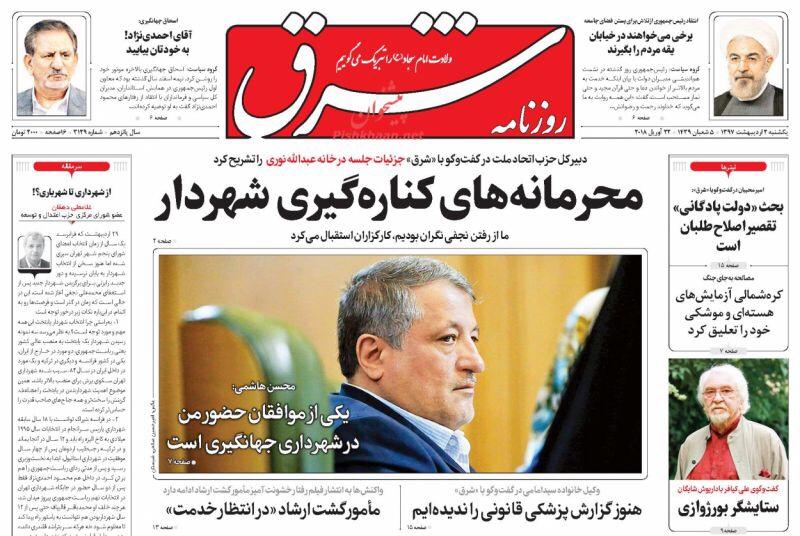صحف طهران الْيَوْم الأحد 22 نيسان/ أبريل 2018 4