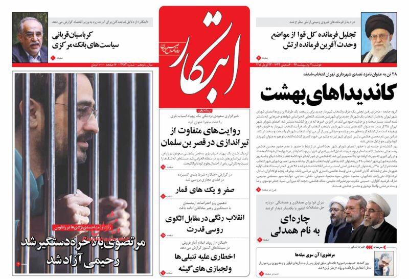 صحف طهران الْيَوْم 23 نيسان/ أبريل 2018 2