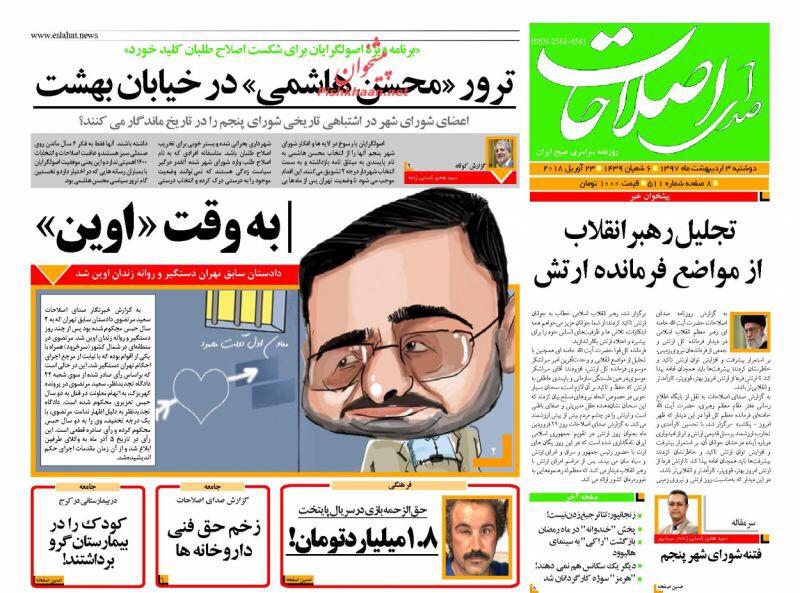 صحف طهران الْيَوْم 23 نيسان/ أبريل 2018 3