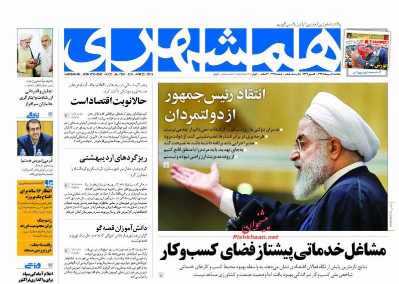 صحف طهران الْيَوْم الأحد 22 نيسان/ أبريل 2018 3