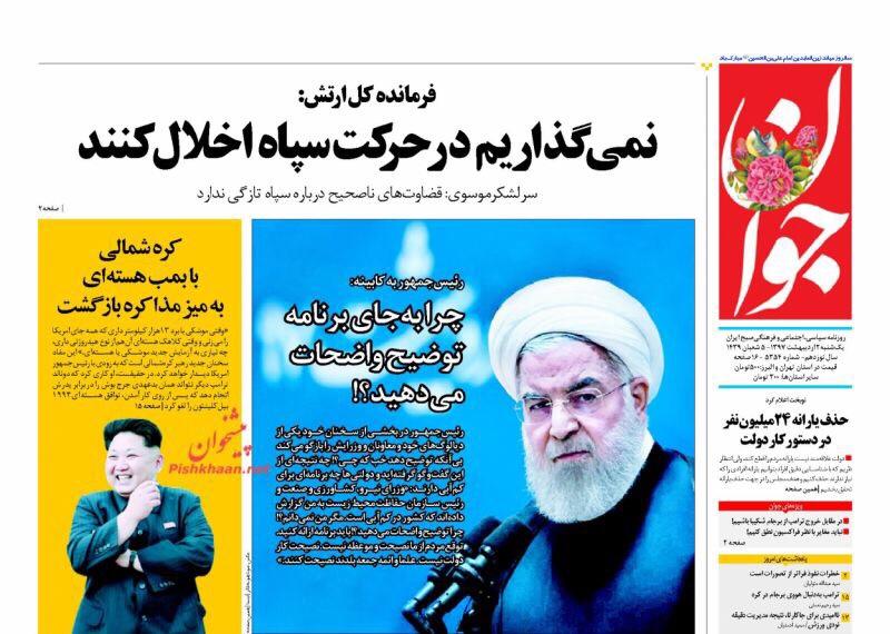 صحف طهران الْيَوْم الأحد 22 نيسان/ أبريل 2018 5