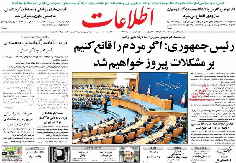 صحف طهران الْيَوْم الأحد 22 نيسان/ أبريل 2018 1