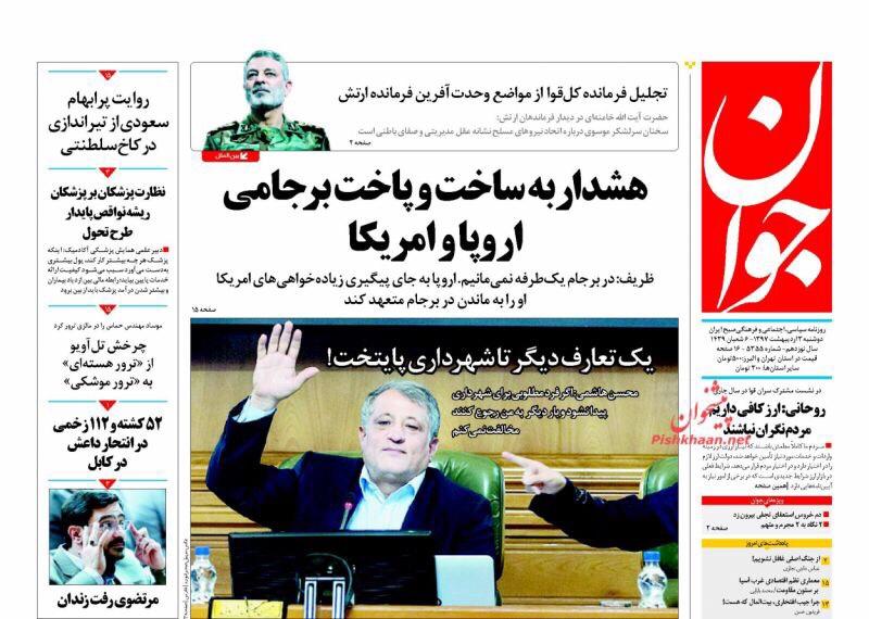 صحف طهران الْيَوْم 23 نيسان/ أبريل 2018 5