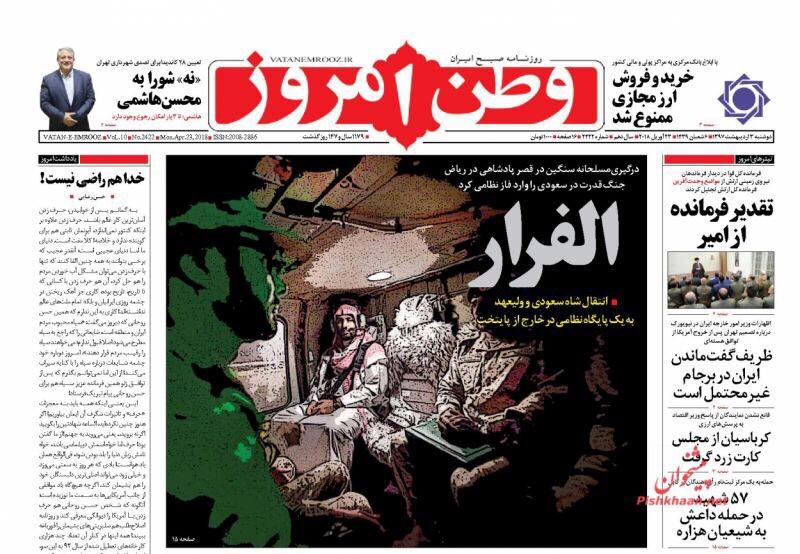 صحف طهران الْيَوْم 23 نيسان/ أبريل 2018 4