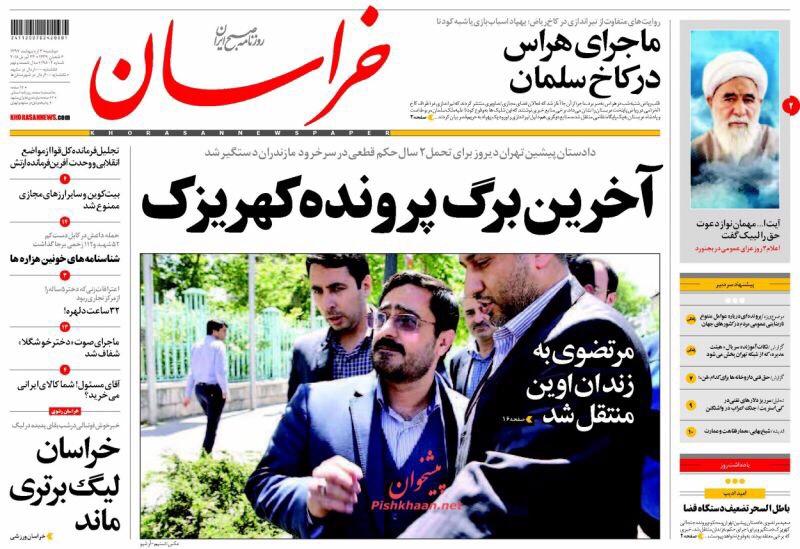 صحف طهران الْيَوْم 23 نيسان/ أبريل 2018 1