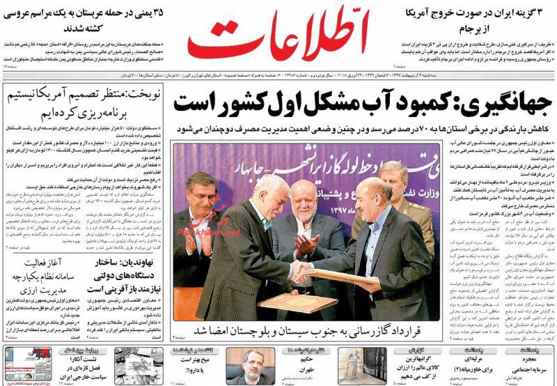 صحف الْيَوْم في طهران 24 نيسان/ أبريل 2018: تهديد ايران الأخير وتدقيق حسابات النواب 2