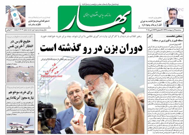 صحف طهران اليوم 1 آيار/ مايو 2018: وداعا للتلغرام وزمن اضرب واهرب ولّى 1