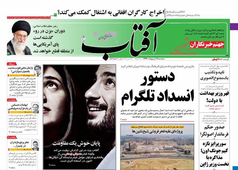 صحف طهران اليوم 1 آيار/ مايو 2018: وداعا للتلغرام وزمن اضرب واهرب ولّى 2