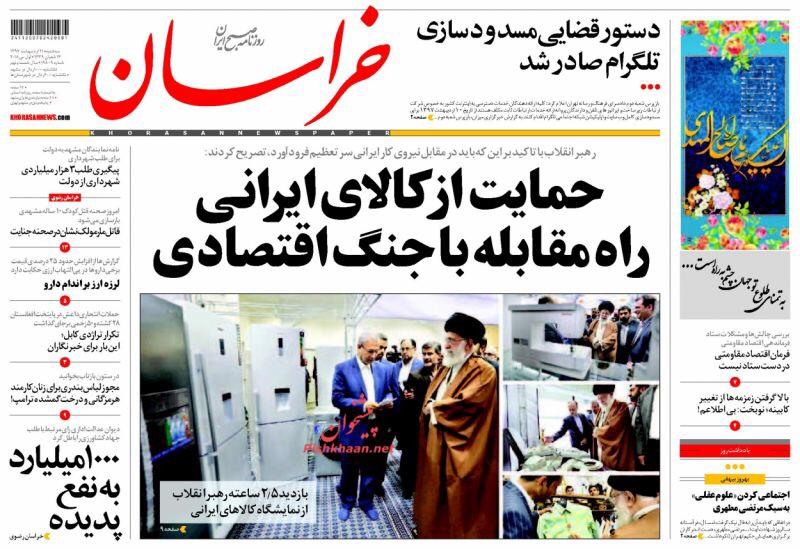 صحف طهران اليوم 1 آيار/ مايو 2018: وداعا للتلغرام وزمن اضرب واهرب ولّى 3