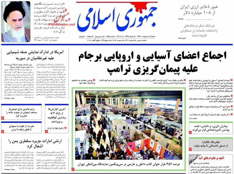 ماذا في صحف طهران لليوم 5 آيار/ مايو 2018: الحكومة تواجه احتمالات الخروج من الاتفاق النووي 4