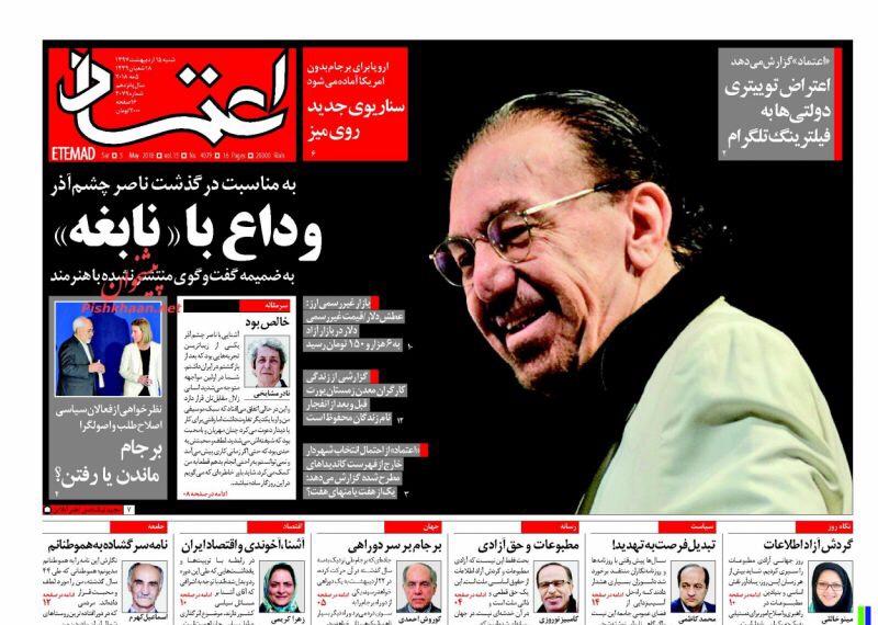 ماذا في صحف طهران لليوم 5 آيار/ مايو 2018: الحكومة تواجه احتمالات الخروج من الاتفاق النووي 5