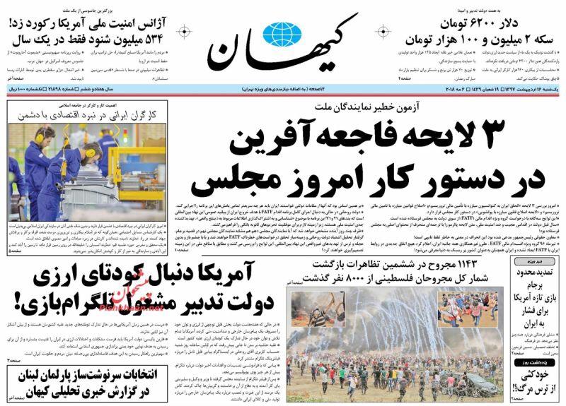 ماذا تقول صحف طهران لليوم 6 آيار/ مايو 2018: العملة مجددا الى الواجهة، حجب التلجرام أمام مجلس الشورى، وماذا خلف مفاوضات ظريف-كيري السرية؟ 1