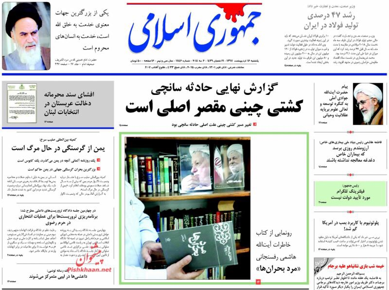 ماذا تقول صحف طهران لليوم 6 آيار/ مايو 2018: العملة مجددا الى الواجهة، حجب التلجرام أمام مجلس الشورى، وماذا خلف مفاوضات ظريف-كيري السرية؟ 5