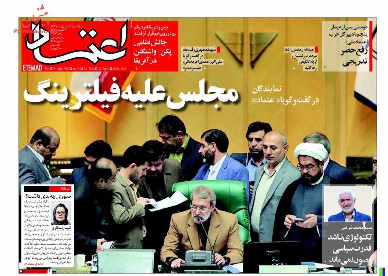 ماذا تقول صحف طهران لليوم 6 آيار/ مايو 2018: العملة مجددا الى الواجهة، حجب التلجرام أمام مجلس الشورى، وماذا خلف مفاوضات ظريف-كيري السرية؟ 6
