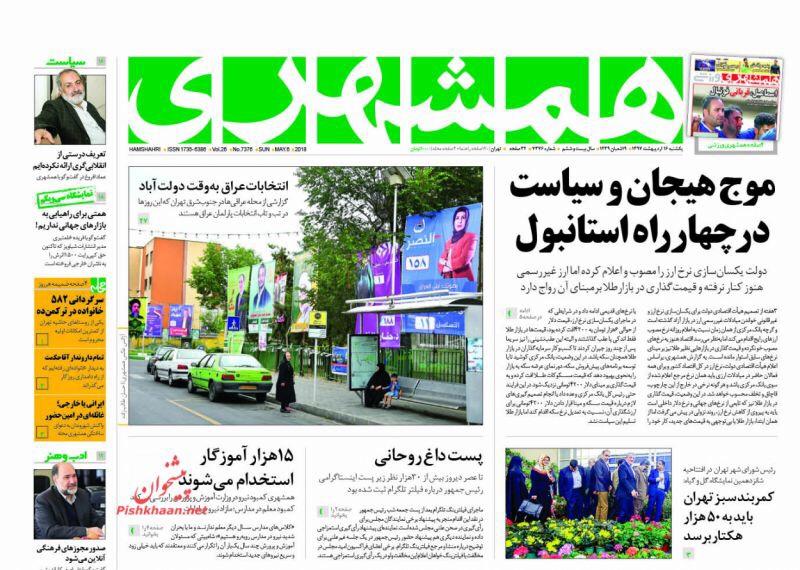 ماذا تقول صحف طهران لليوم 6 آيار/ مايو 2018: العملة مجددا الى الواجهة، حجب التلجرام أمام مجلس الشورى، وماذا خلف مفاوضات ظريف-كيري السرية؟ 2