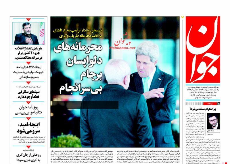 ماذا تقول صحف طهران لليوم 6 آيار/ مايو 2018: العملة مجددا الى الواجهة، حجب التلجرام أمام مجلس الشورى، وماذا خلف مفاوضات ظريف-كيري السرية؟ 3