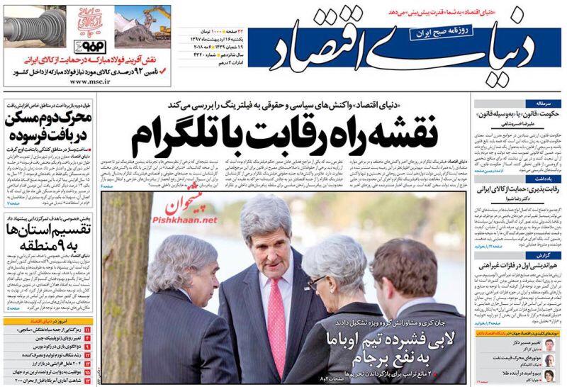 ماذا تقول صحف طهران لليوم 6 آيار/ مايو 2018: العملة مجددا الى الواجهة، حجب التلجرام أمام مجلس الشورى، وماذا خلف مفاوضات ظريف-كيري السرية؟ 4