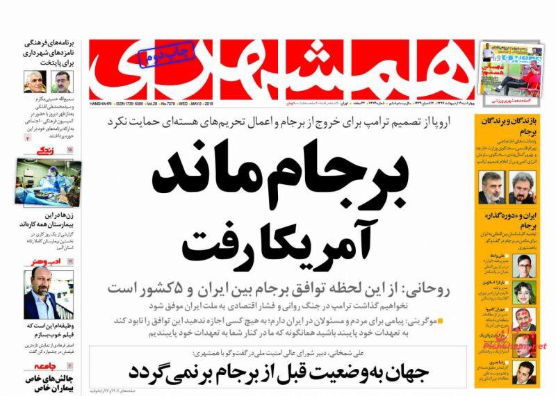 صحف طهران يوم 9 آيار/ مايو 2018: سقوط الاتفاق، خروج الطرف المزعج أم زمن حرق الاتفاق قد آن؟! 2