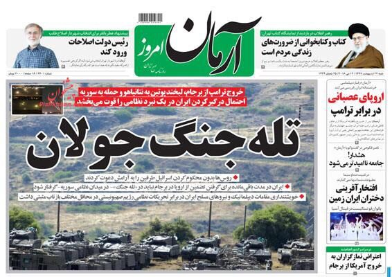 مانشيت طهران 12/5/2018: فرصة حقيقية لتغيير الاقتصاد وانتقاد للصمت الروسي حيال الغارات الإسرائيلية على سورية 6