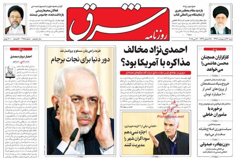 مانشيت طهران 12/5/2018: فرصة حقيقية لتغيير الاقتصاد وانتقاد للصمت الروسي حيال الغارات الإسرائيلية على سورية 7