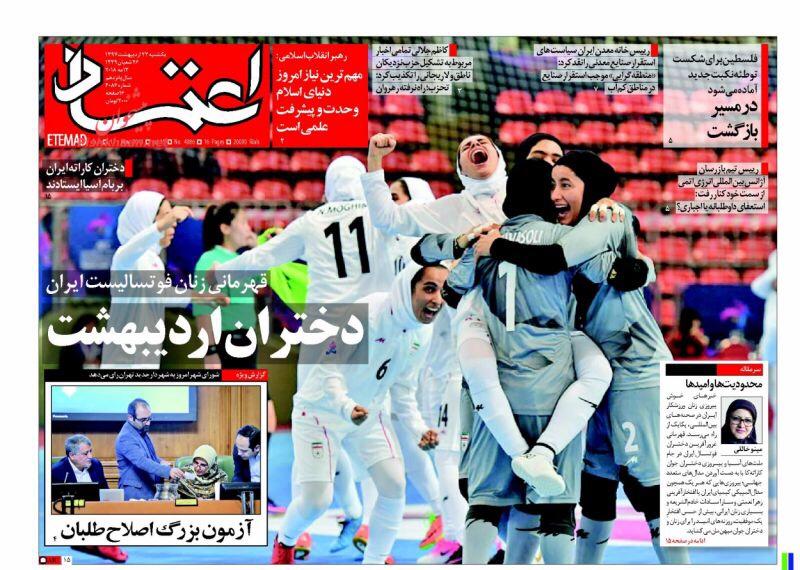 مانشيت طهران 13/05/2018: ايران تفوز ببطولة آسيا للفوتسال وروحاني يعطي ضمانات قبل ضمانات الأوروبيين 1