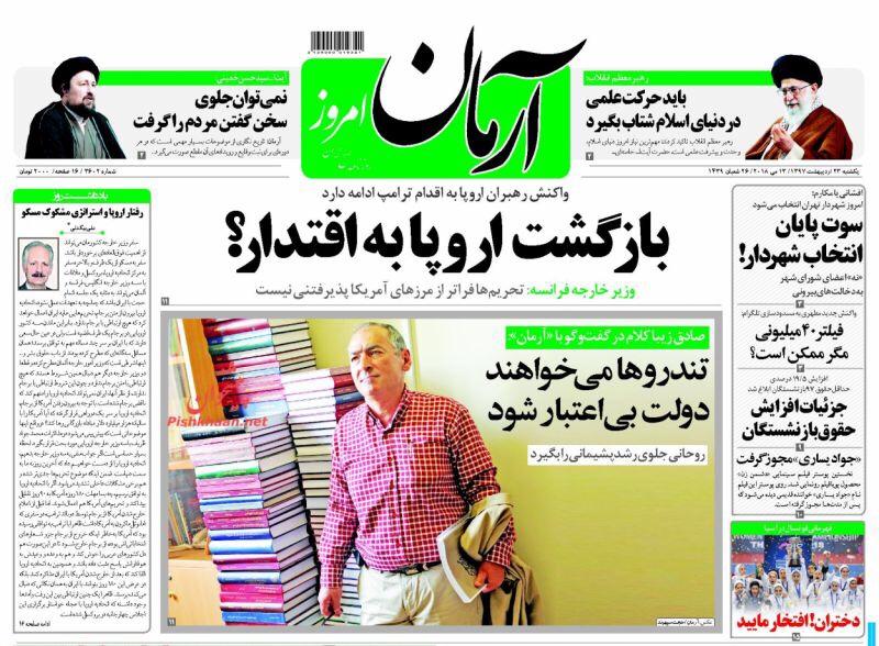 مانشيت طهران 13/05/2018: ايران تفوز ببطولة آسيا للفوتسال وروحاني يعطي ضمانات قبل ضمانات الأوروبيين 3