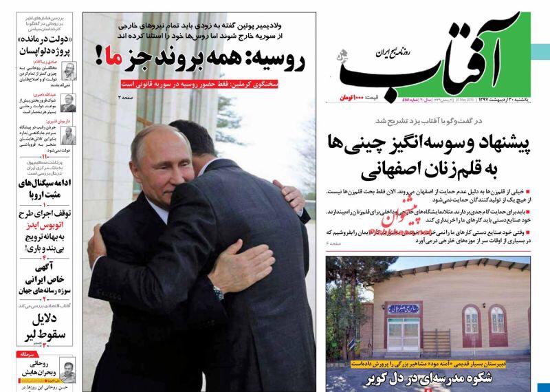 مانشيت طهران ليوم 20 آيار مايو 2018: روسيا لا ترى غيرها في سورية، وضمانات اوروبا للحفاظ على الصادرات النفطية 1