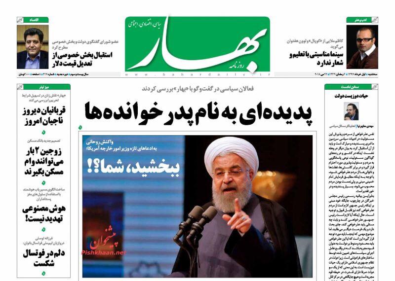 مانشيت طهران ليوم 22 آيار/ مايو 2018 | روحاني لبومبيو: من أنتم؟! وكيهان تفند خطايا وزير الخارجية الامريكي ال 12 5