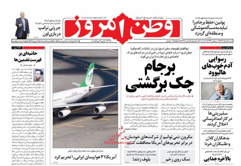مانشيت طهران 26 آيار/ مايو 2018: عين عارف على كرسي لاريجاني، والتمديد للأوروبيين بين شراء الوقت والاطمئنان 2